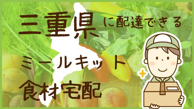 三重県で利用できる!ミールキットも配達可能な食材宅配サービスを比較