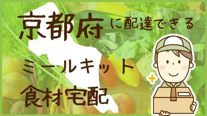 京都府で利用できる!ミールキットも配達可能な食材宅配サービスを比較