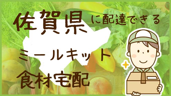 佐賀県で利用できる!ミールキットも配達可能な食材宅配サービスを比較