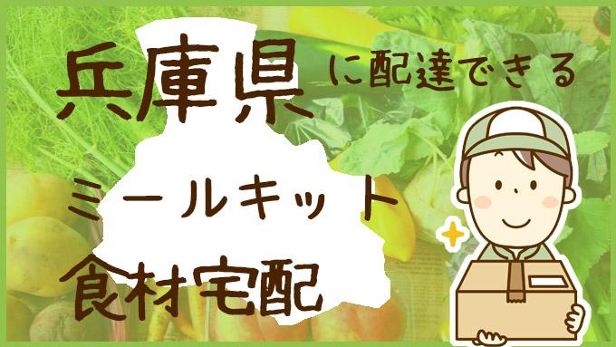 兵庫県で利用できる!ミールキットも配達可能な食材宅配サービスを比較
