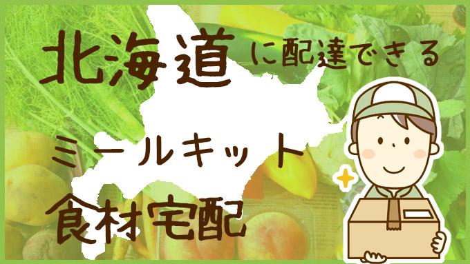 北海道で利用できる!ミールキットも配達可能な食材宅配サービスを比較