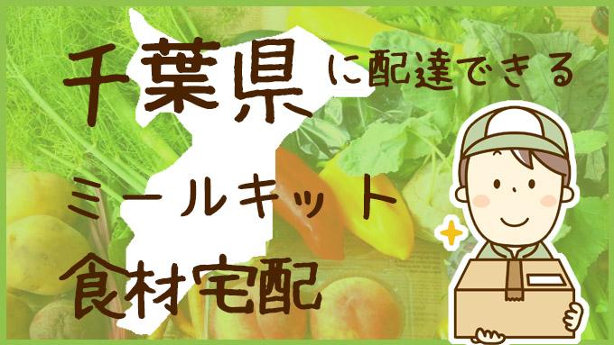 千葉県で利用できる!ミールキットも配達可能な食材宅配サービスを比較