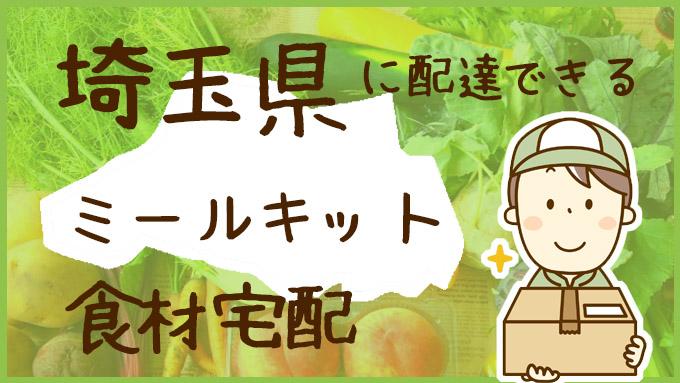 埼玉県で利用できる!ミールキット食材宅配サービス記事一覧