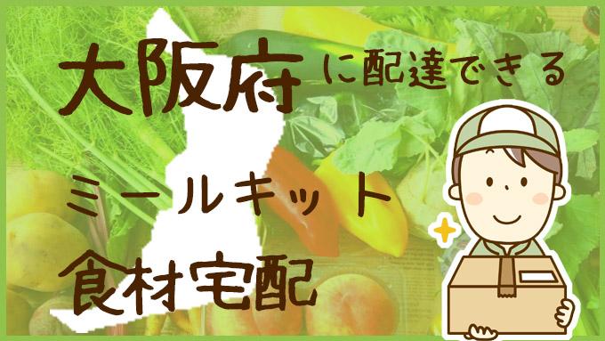 大阪府で利用できる!ミールキットも配達可能な食材宅配サービスを比較
