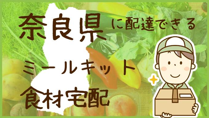 奈良県で利用できる!ミールキットも配達可能な食材宅配サービスを比較