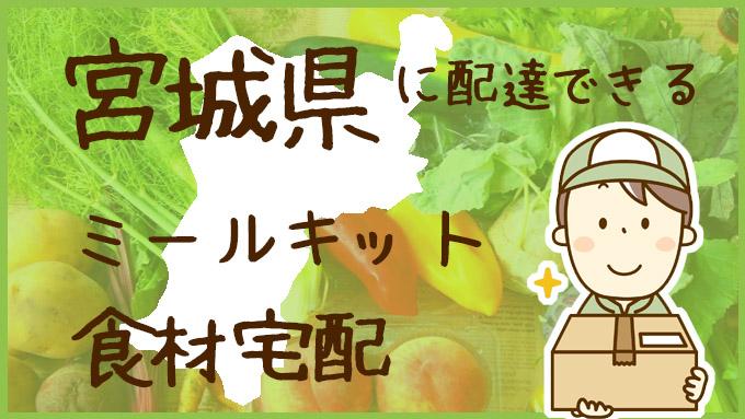 宮城県で利用できる!ミールキットも配達可能な食材宅配サービスを比較