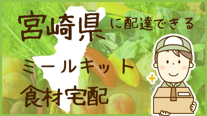 宮崎県で利用できる!ミールキットも配達可能な食材宅配サービスを比較