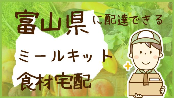 富山県で利用できる!ミールキットも配達可能な食材宅配サービスを比較