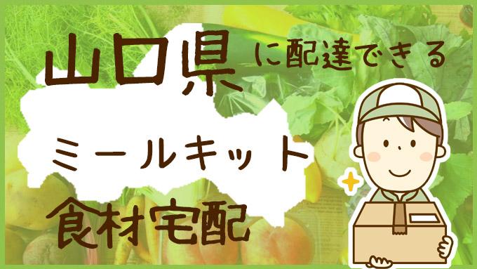 山口県で利用できる!ミールキットも配達可能な食材宅配サービスを比較