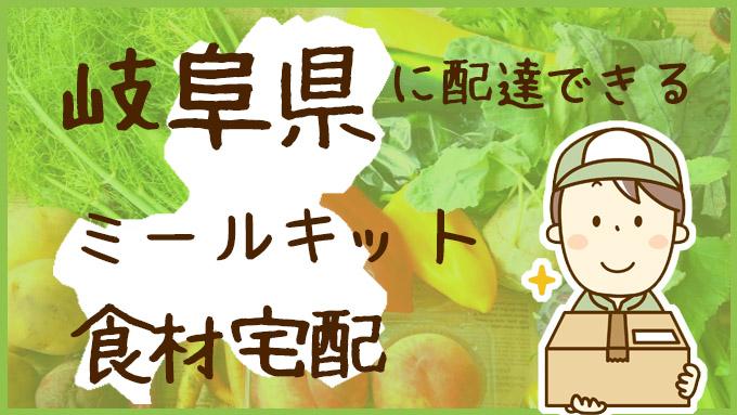 岐阜県で利用できる!ミールキットも配達可能な食材宅配サービスを比較