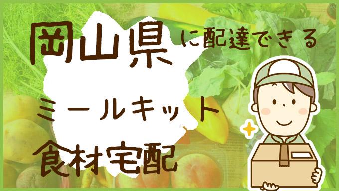 岡山県で利用できる!ミールキットも配達可能な食材宅配サービスを比較