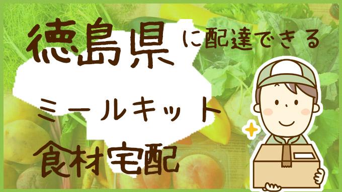 徳島県で利用できる!ミールキットも配達可能な食材宅配サービスを比較