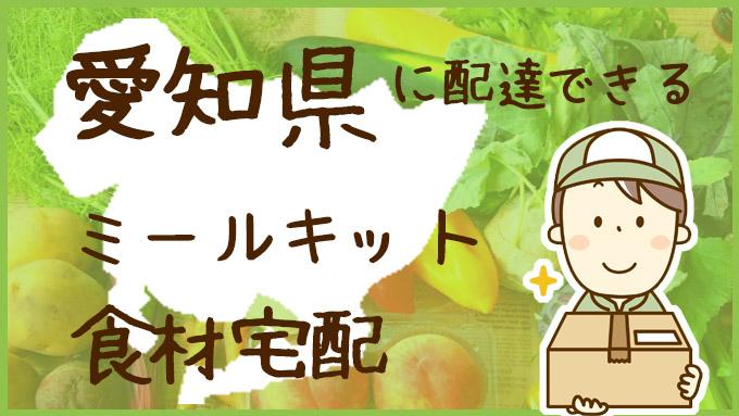 愛知県で利用できる!ミールキットも配達可能な食材宅配サービスを比較