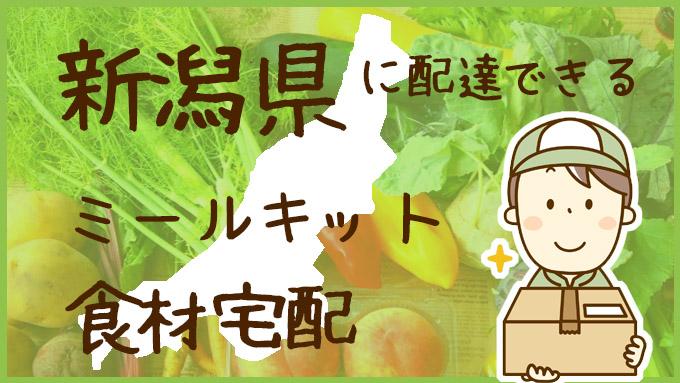 新潟県で利用できる!ミールキットも配達可能な食材宅配サービスを比較