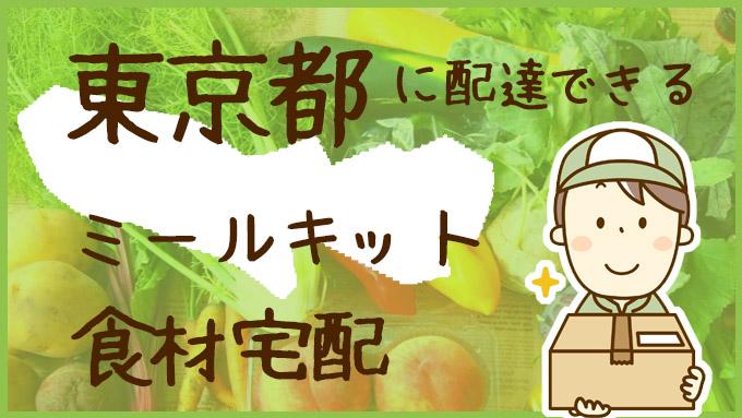 東京都で利用できる!ミールキット食材宅配サービス一覧