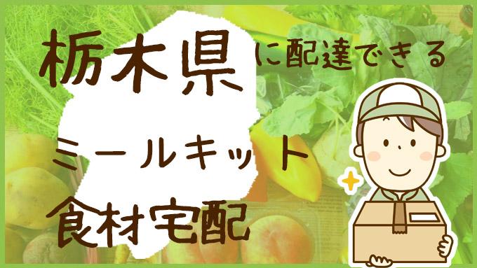 栃木県で利用できる!ミールキットも配達可能な食材宅配サービスを比較