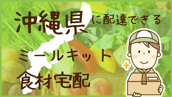 沖縄県で利用できる!ミールキットも配達可能な食材宅配サービスを比較