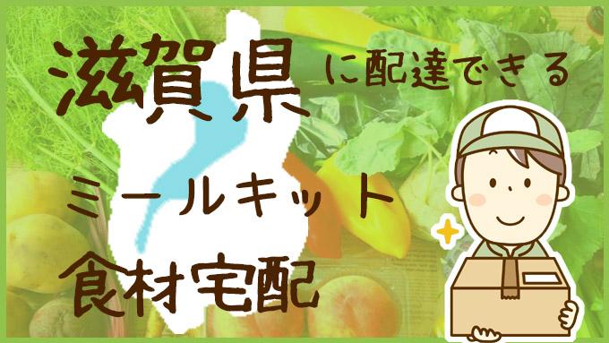 滋賀県で利用できる!ミールキットも配達可能な食材宅配サービスを比較