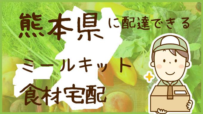 熊本県で利用できる!ミールキットも配達可能な食材宅配サービスを比較