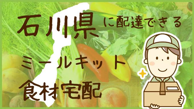石川県で利用できる!ミールキットも配達可能な食材宅配サービスを比較
