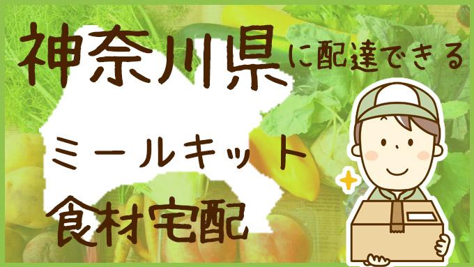 神奈川県で利用できる!ミールキットも配達可能な食材宅配サービスを比較
