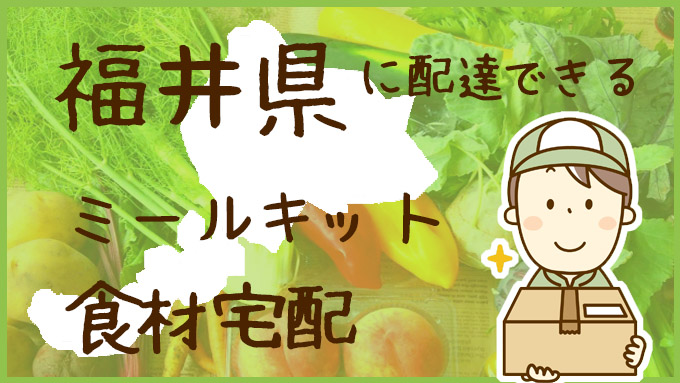 福井県で利用できる!ミールキットも配達可能な食材宅配サービスを比較