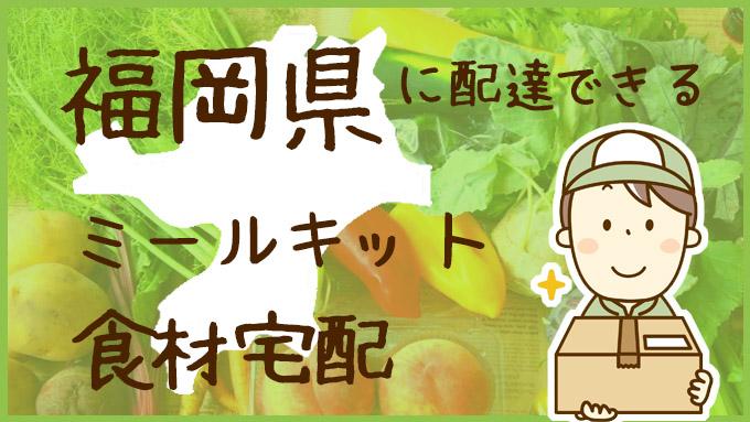福岡県で利用できる!ミールキットも配達可能な食材宅配サービスを比較