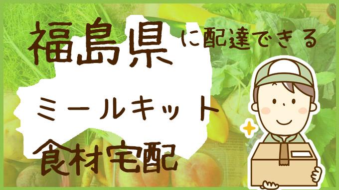 福島県で利用できる!ミールキットも配達可能な食材宅配サービスを比較