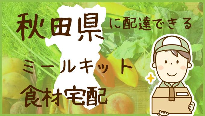 秋田県で利用できる!ミールキットも配達可能な食材宅配サービスを比較