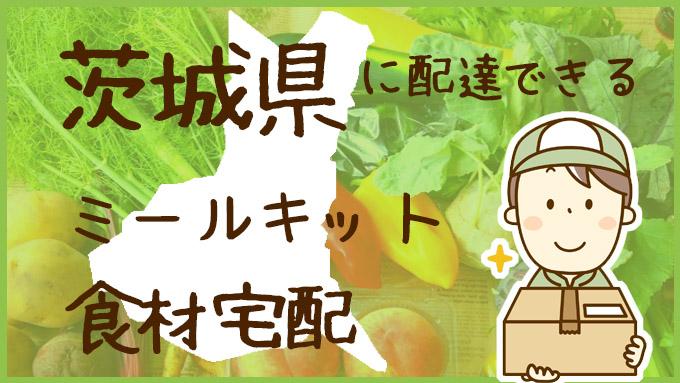 茨城県で利用できる!ミールキットも配達可能な食材宅配サービスを比較
