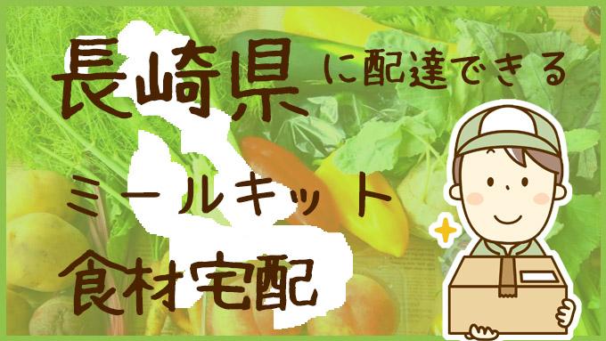 長崎県で利用できる!ミールキットも配達可能な食材宅配サービスを比較