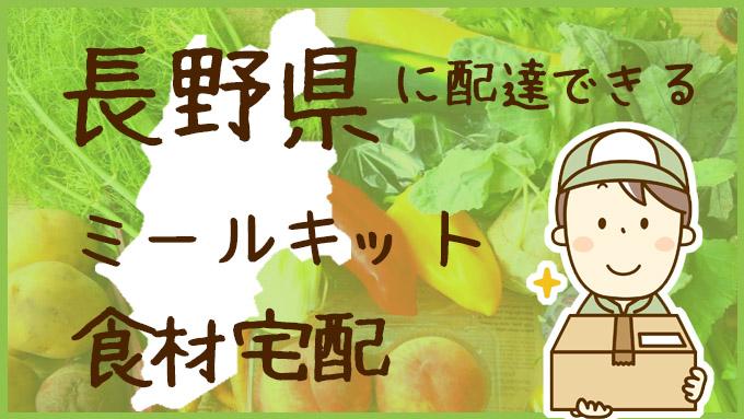 長野県で利用できる!ミールキットも配達可能な食材宅配サービスを比較