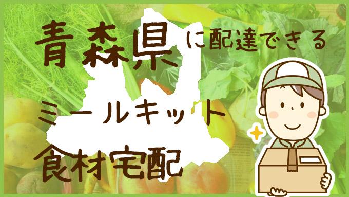 青森県で利用できる!ミールキットも配達可能な食材宅配サービスを比較