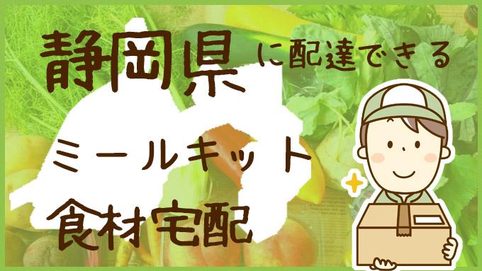 静岡県で利用できる!ミールキットも配達可能な食材宅配サービスを比較