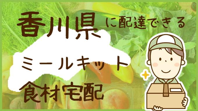 香川県で利用できる!ミールキットも配達可能な食材宅配サービスを比較