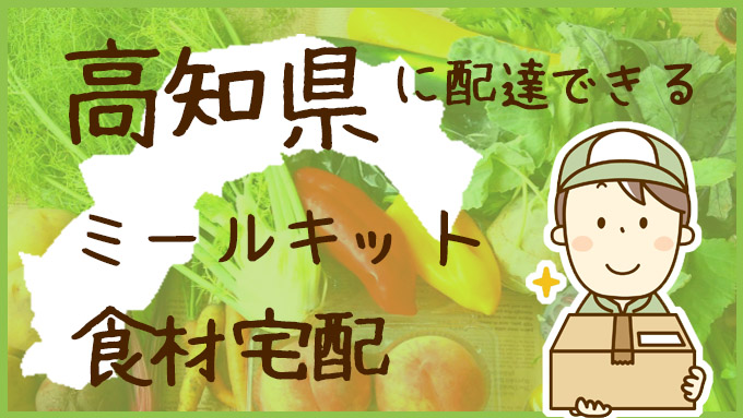 高知県で利用できる!ミールキットも配達可能な食材宅配サービスを比較