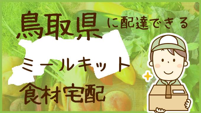鳥取県で利用できる!ミールキットも配達可能な食材宅配サービスを比較