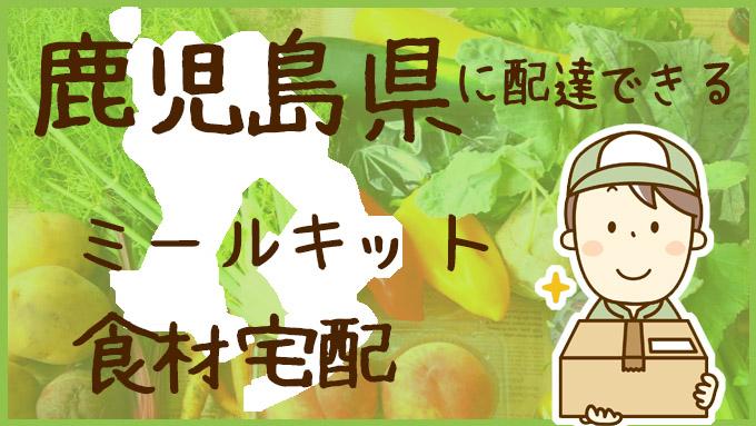 鹿児島県で利用できる!ミールキットも配達可能な食材宅配サービスを比較